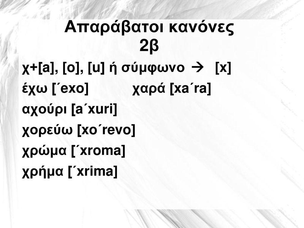 Απαράβατοι κανόνες 2β χ+[a], [o], [u] ή σύμφωνο  [x]